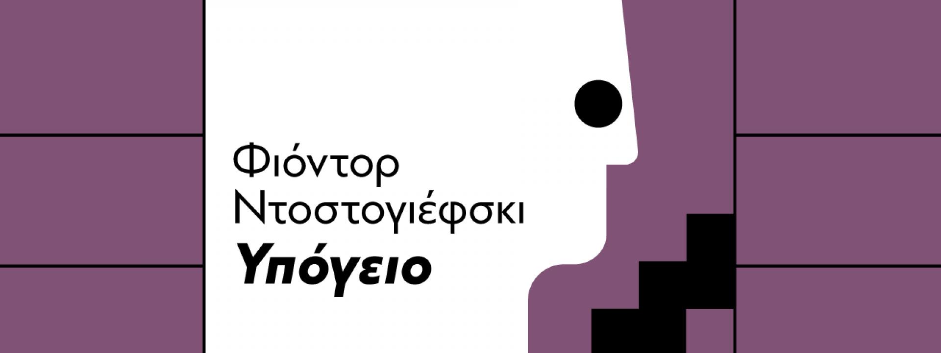 Παραβάσεις: Πρόσωπα του Ήρωα | Φιόντορ Ντοστογιέφσκι, Yπόγειο - Εικόνα