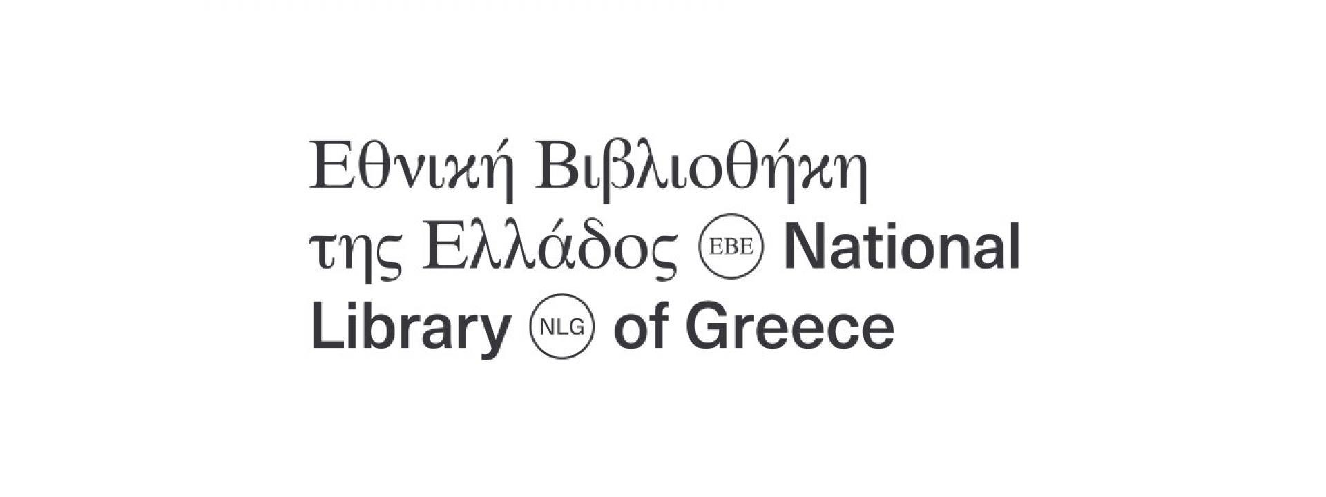 Λογότυπο Εθνικής Βιβλιοθήκης της Ελλάδος
