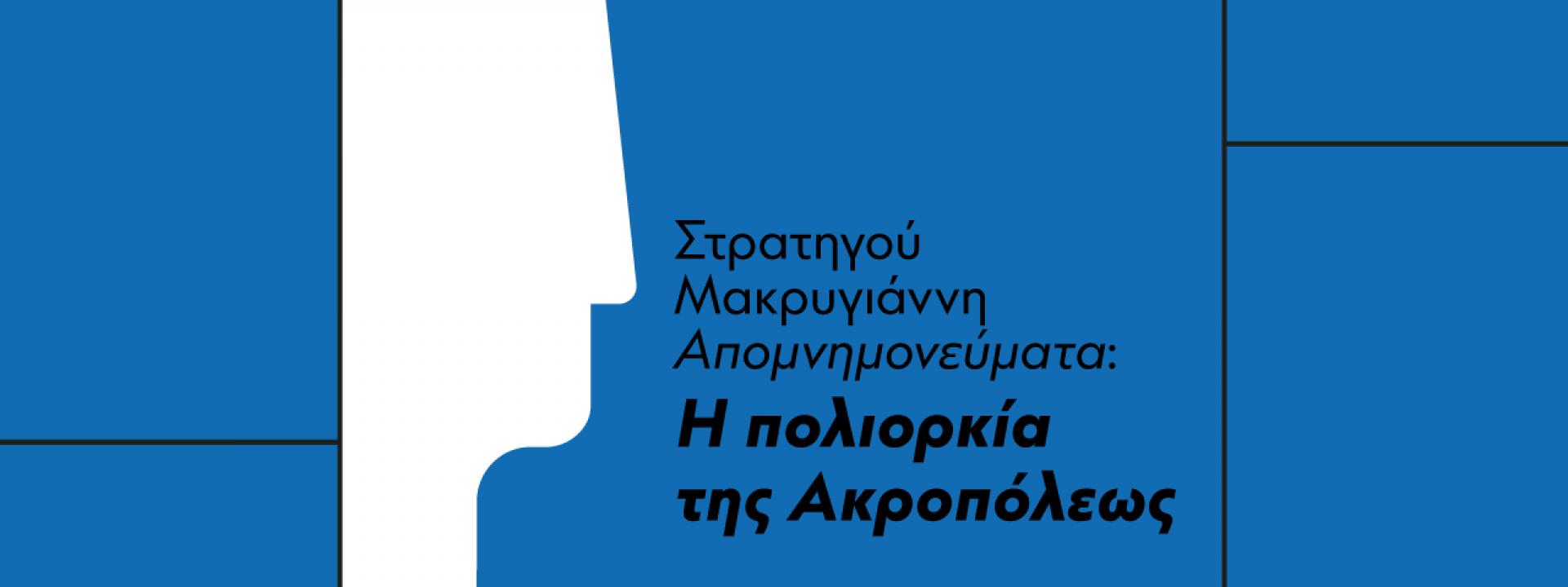 Παραβάσεις: Πρόσωπα του Ήρωα | Στρατηγού Μακρυγιάννη, Απομνημονεύματα: η πολιορκία της Ακροπόλεως - Εικόνα