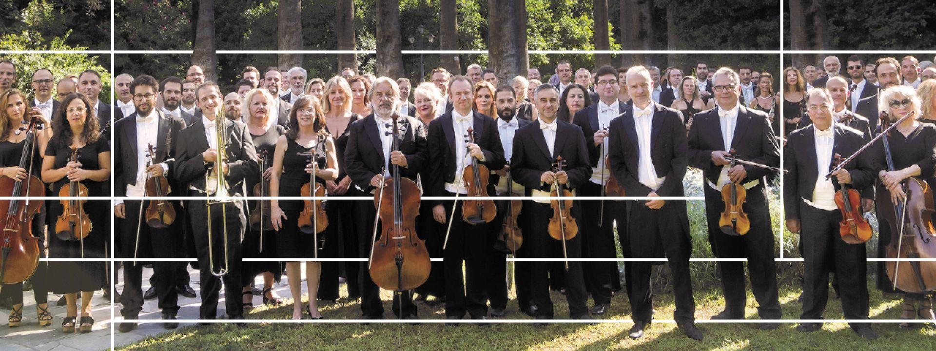 Φωτογραφία της Κρατικής Ορχήστρας Αθηνών