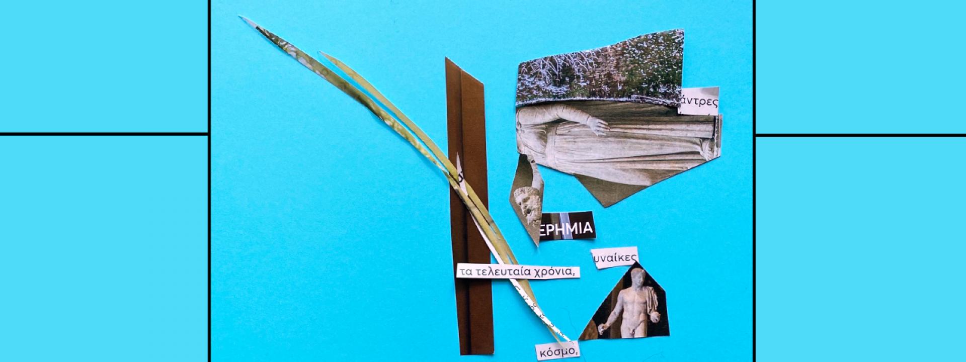 Εργαστήρι Κολάζ και Λογοτεχνίας: Από σελίδα σε σελίδα, από το ποίημα στο κολάζ - Ιούνιος - Εικόνα