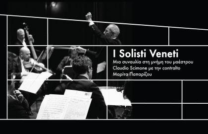 Σειρά συναυλιών Cosmos: I Solisti Veneti - Εικόνα