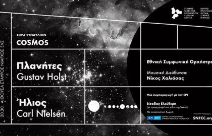 Σειρά συναυλιών Cosmos Εθνική Συμφωνική Ορχήστρα | Πλανήτες του Gustav Holst, Ήλιος του Carl Nielsen