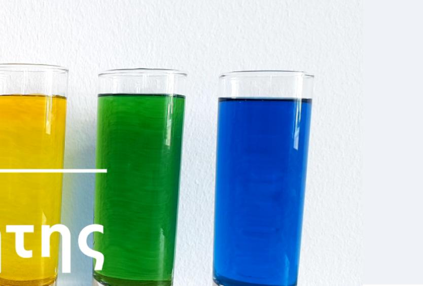 """Φωτογραφία από πειράματα μαθητών στο ΚΠΙΣΝ, στο πλαίσιο του προγράμματος """"Βιώσιμος Πλανήτης"""""""