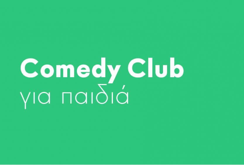 Comedy club για παιδιά - Εικόνα