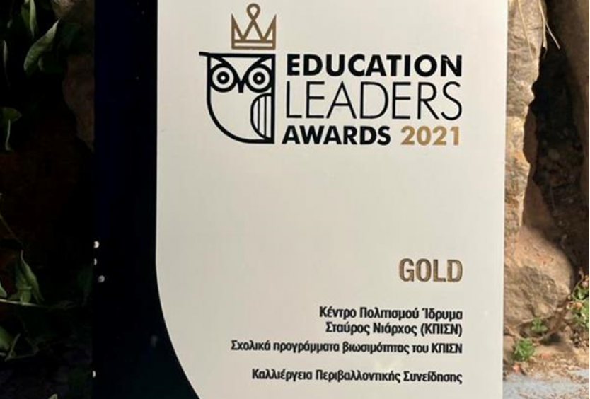 """Education Leaders Awards 2021 - Gold award in the category """"Cultivation of Environmental Awareness"""" - Εικόνα"""