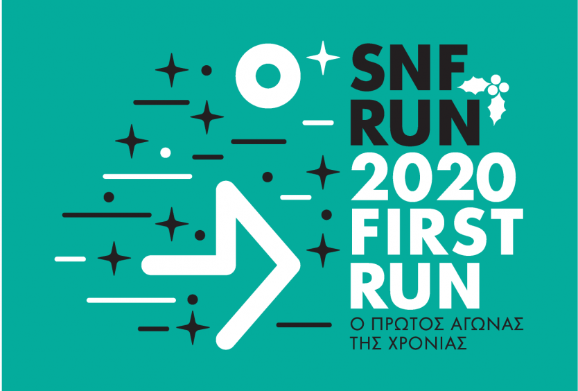 Εικαστικό για τον αγώνα τρεξίματος SNF Run