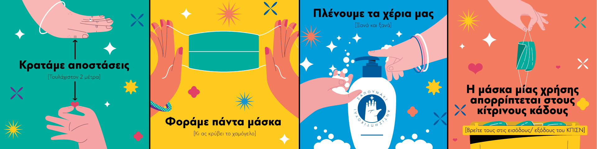 Safety measures for the protection of visitors & employees - Εικόνα