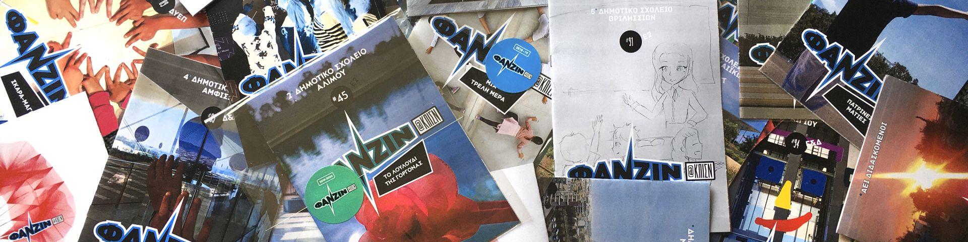 Φωτογραφία από αυτοσχέδια περιοδικά και κόμικ