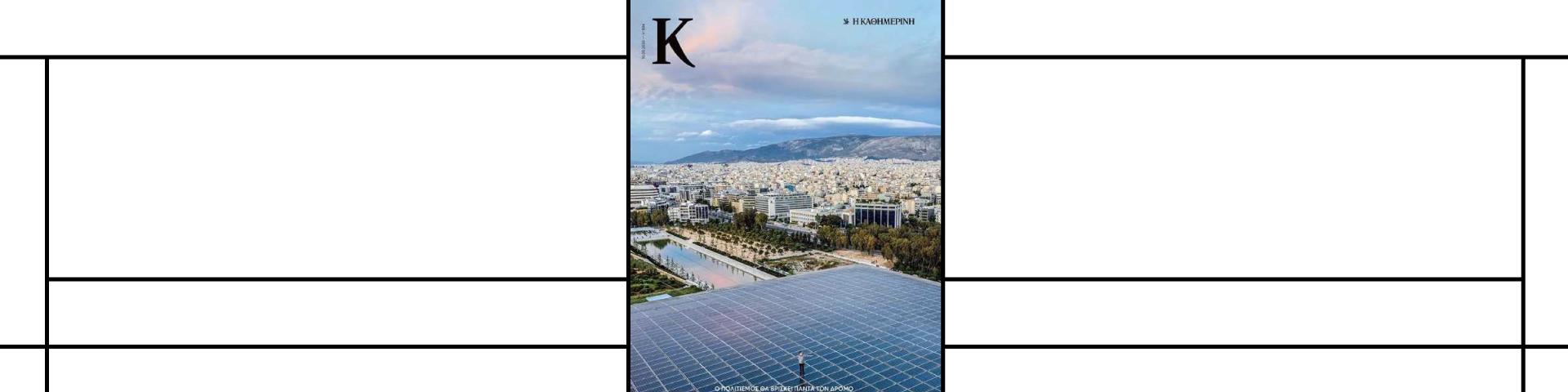 """Φωτογραφία από το εξώφυλλο του περιοδικού """"Κ"""" της Καθημερινής που κάνει αφιέρωμα στη σειρά #snfccAtHome του ΚΠΙΣΝ"""